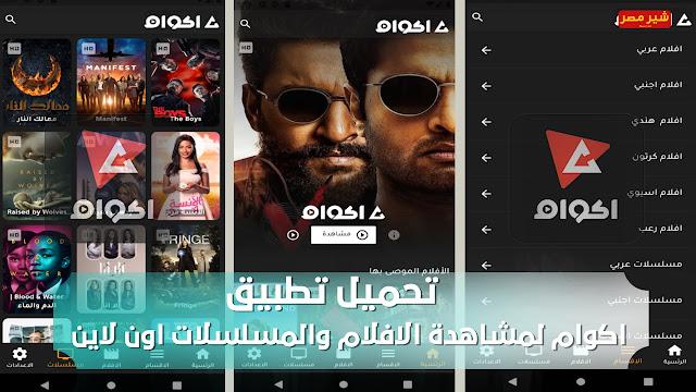 تحميل تطبيق اكوام لمشاهدة الافلام والمسلسلات اون لاين