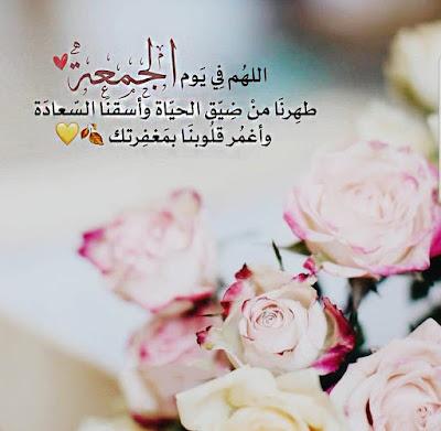 اللهم فى يوم الجمعة اكتب لنا الخير كله عاجله وآجله