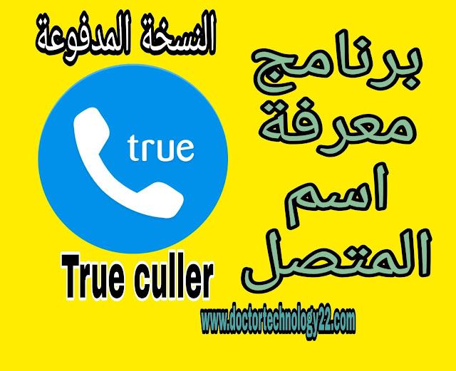 تحميل برنامج True caller النسخة المدفوعة مجانا