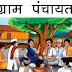 Block And Gram Panchayat Bharti 2021 - Apply Offline For 23145 Various Post Vacancies
