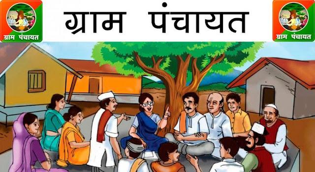 Block And Gram Panchayat Bharti 2021