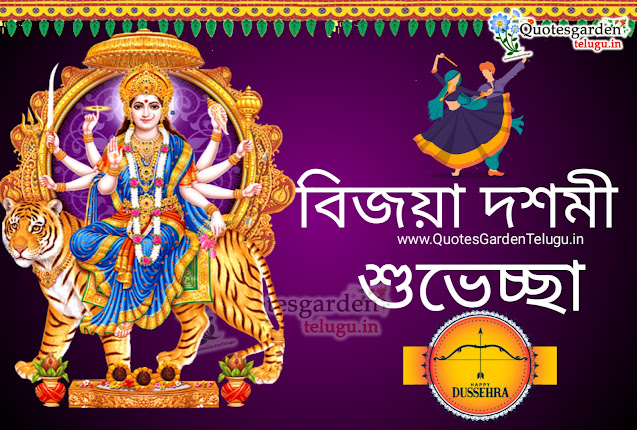 happy-vijaya-dashami-greetings-wishes-images-in-bengali