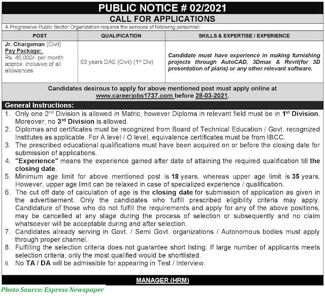 CareerJobs1737 NESCOM Pakistan Atomic Energy Commission Jobs March 2021