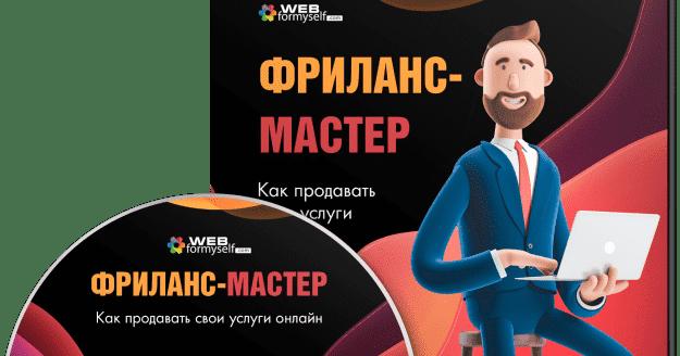 Мастер фриланса скачать захаренко русификатор для фрилансеров