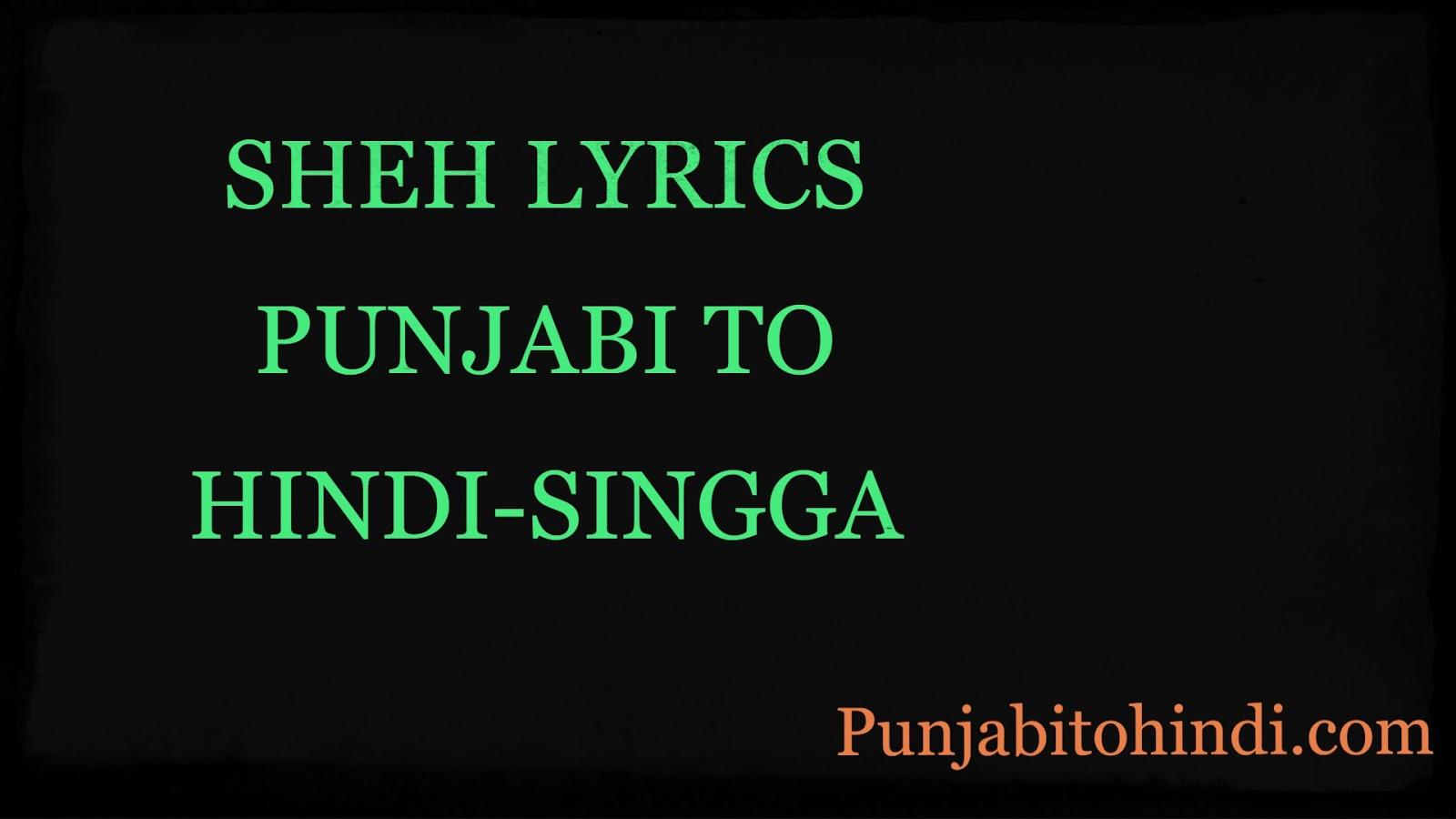 SHEH LYRICS PUNJABI TO HINDI-SINGGA