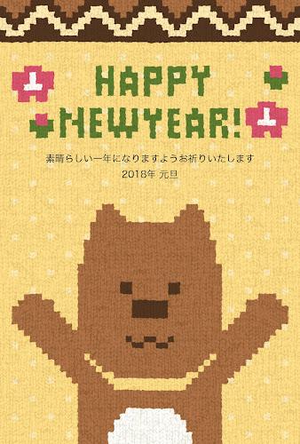 両手を上げる犬の編み物デザインの年賀状(戌年)