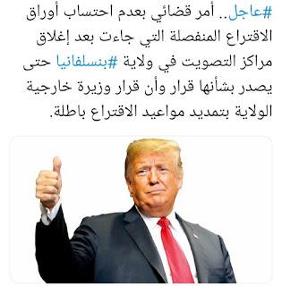ترامب الرئيس الاخير