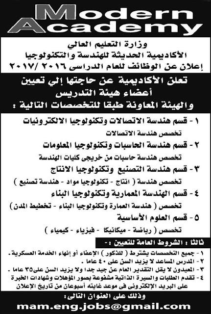 اعلان وظائف وزارة التعليم العالى