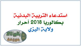 سحب استدعاء التربية البدنية و الرياضية بكالوريا 2018 أحرار ولاية اليزي