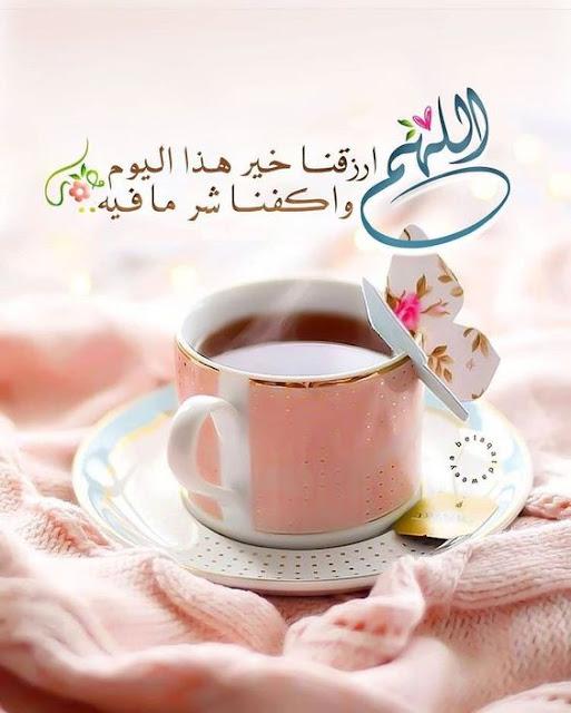 صباح الخير قهوة وورد