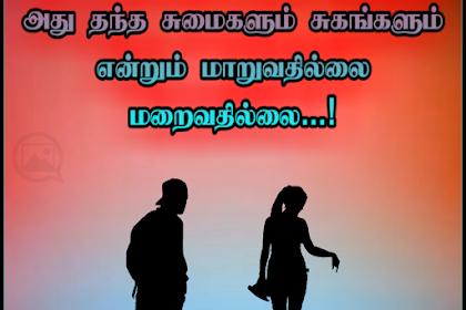 பாசம் காலத்தால்... Paasam Tamil Quote...