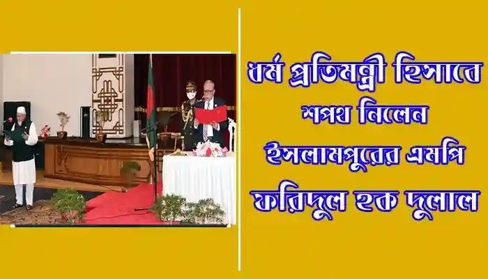 ধর্ম প্রতিমন্ত্রী হিসেবে শপথ গ্রহন করলেন ফরিদুল হক দুলাল এমপি