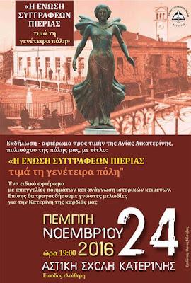 """Πρόσκληση της Ένωσης Συγγραφέων Πιερίας: """"Η Ένωση Συγγραφέων Πιερίας τιμά τη γενέτειρα πόλη!"""""""