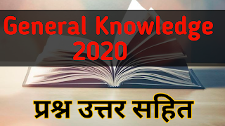 general knowledge questions in hindi,