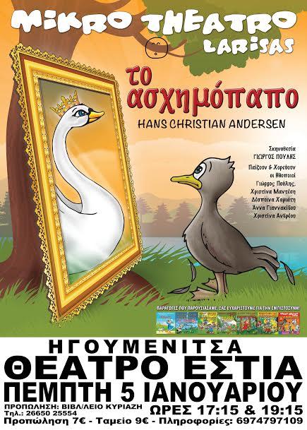 Το Μικρό Θέατρο Λάρισας και «Το Ασχημόπαπο» στην Ηγουμενίτσα στις 5 Ιανουαρίου - Κερδίστε 2 διπλές προσκλήσεις