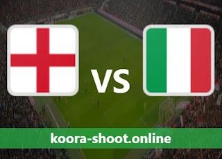 مشاهدة مباراة اطاليا وانجلترا بث مباشر نهائي اليورو 2021