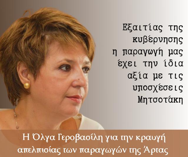 Όλγα Γεροβασίλη: Εξαιτίας της κυβέρνησης, η παραγωγή μας έχει την ίδια αξία με τις υποσχέσεις Μητσοτάκη