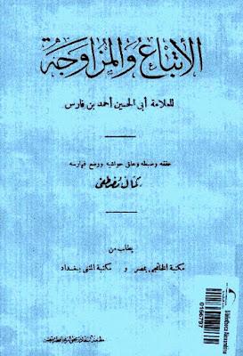 معجم الاتباع والمزاوجة لابن فارس - تحقيق كمال مصطفى , pdf