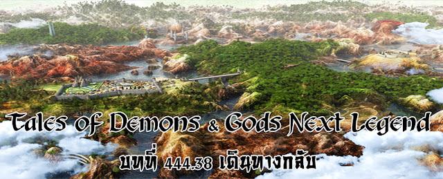 Tales of Demons & Gods Next Legend บทที่ 444.38 เดินทางกลับ