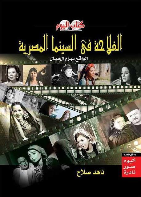 الفلاحة-في-السينما-المصرية