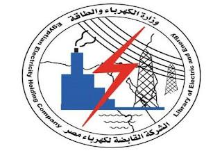 طريقة الإستعلام عن فاتورة الكهرباء الشهرية في مصر