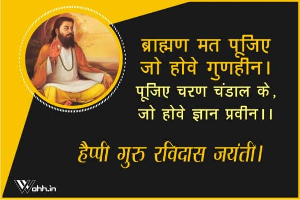 Guru Ravidas Birthday , Wishes  For Whatsapp