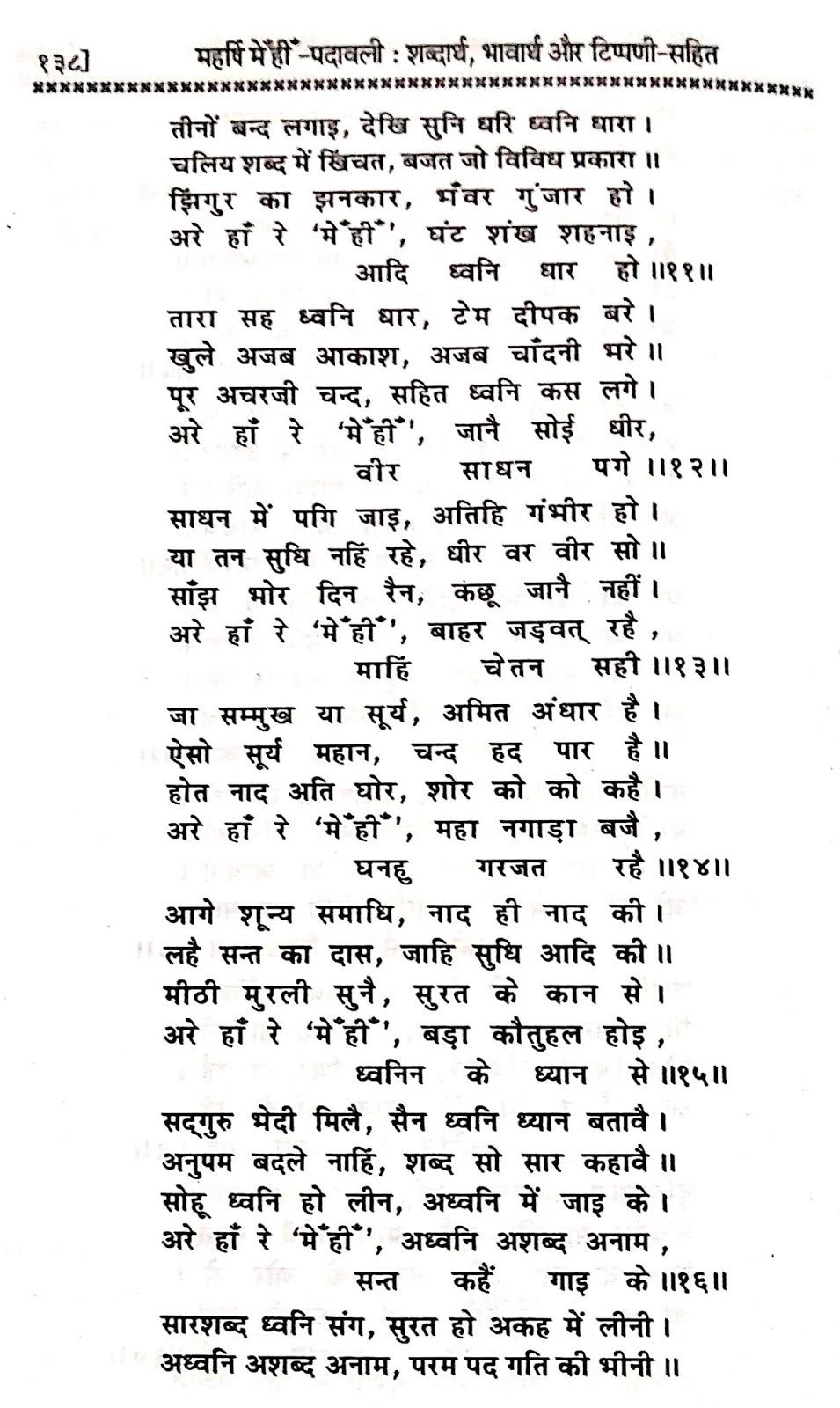 """P44, (क) The essence of saintmat meditation   """"संतमते एक ही बात।..."""" महर्षि मेंहीं पदावली (अरिल) अर्थ सहित/सत्संग ध्यान। पदावली भजन 44, संतमत का सार।"""