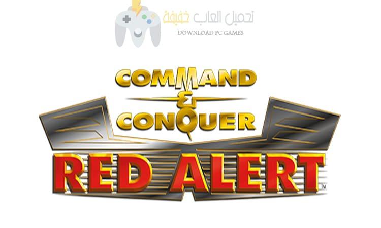 تحميل لعبة Red Alert 1 للكمبيوتر برابط مباشر