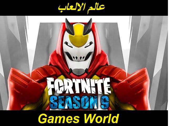 مراجعة الموسم التاسع للعبة فورتنايت Fortnite 9