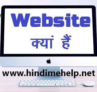 What is Website in Hindi (वेबसाइट कितने प्रकार के होते हैं?)