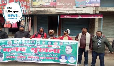 किसानों के कृषि बिल के खिलाफ आंदोलन के समर्थन में लगाई गई मानव श्रृंखला