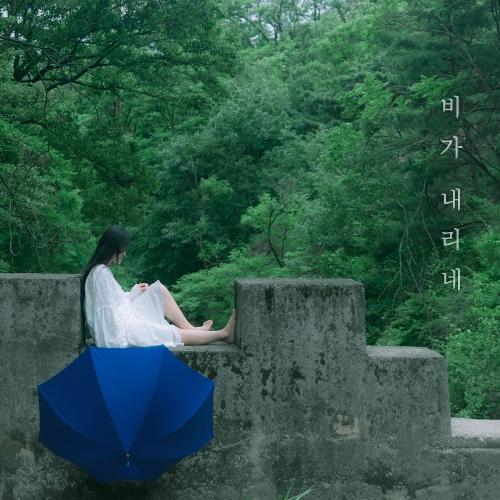 Nani – 비가 내리네 (Feat. Kim Seulkie) – Single