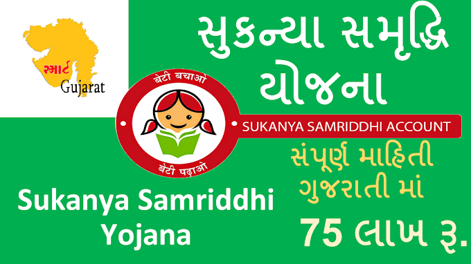 Sukanya Samriddhi Yojana (SSY): સુકન્યા સમૃદ્ધિ યોજના