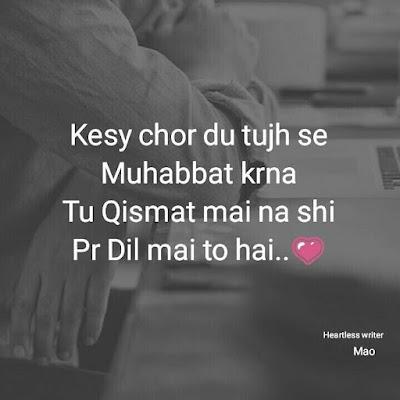 Kese Chor Dn Tujh Se Mohabbat Karna ... Tu Qismat mai Na Sahi Pr Dil Mai To Hai