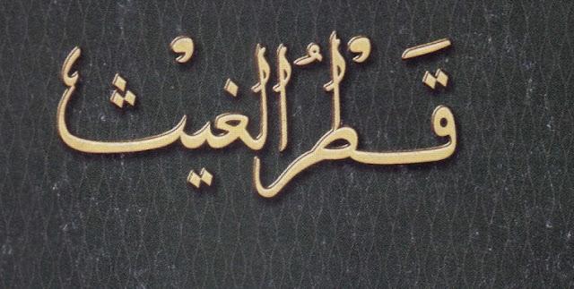 kitab qatrul ghaits pdf download gandul pesantren bahasa jawa dan sunda