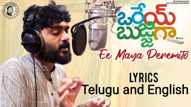 Ee Maya premito song lyrics - orey bujjiga, Sid Sriram, telugu song lyrics