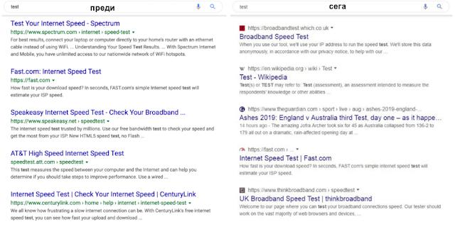 Страницата с резултати от търсенето преди и сега