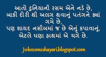 SMS, Gujrati SMS, Hindi SMS, Jokes, Shayari: Happy Uttarayan