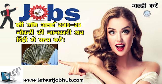 new jobs 2019, 2020 vacancy, government jobs, sarkari jobs, today jobs, jobs lucknow