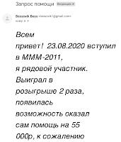 20000 рублей в МММ-2011