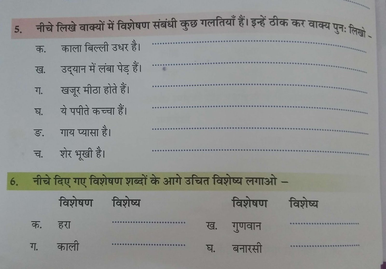 Hindi Grammar Work Sheet Collection For Classes 5 6 7 Amp 8