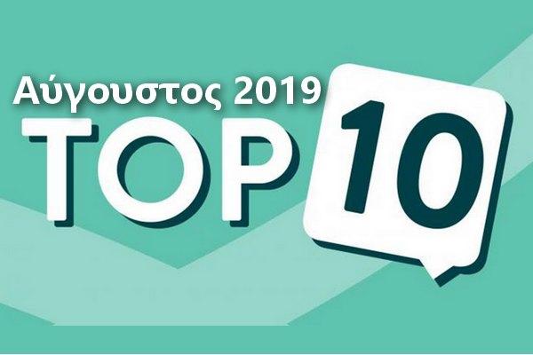 Τα 10 δημοφιλέστερα δωρεάν προγράμματα για τον Αύγουστο του 2019
