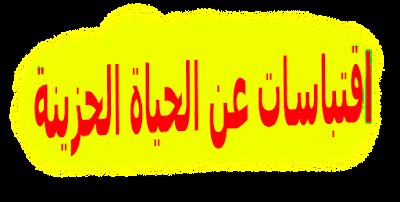 اقتباسات من شخصيات عن الحياة الحزينة❤️ عبارات روووعـــــــــــة