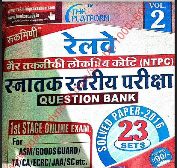 railway NTPC 2016 Rukmini Prakashan question paper in hindi