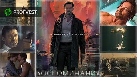 Воспоминания (2021 год) – актеры, сюжет и рейтинги фильма