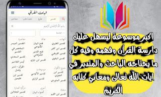 تحميل تطبيق الباحث القرآني - furqan co | لقراءة القرآن وتفسير الأيات |للأندرويد والأيفون أخر تحديث