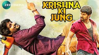 Krishna ki jung