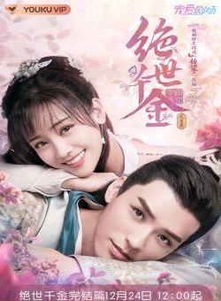 Thiên Kim Háo Sắc 2 - Unique Lady 2 (2020)