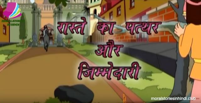 रास्ते का पत्थर और ज़िम्मेदारी - Raasta Ka Patthar aur Zimmedari