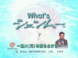 What's Shenmue title page (a fan-translated version is available)